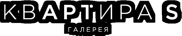 КВАРТИРА S