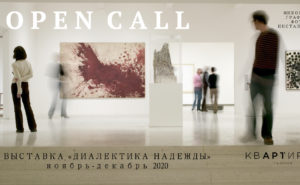 "Open Call of the exhibition ""Dialectics of Hope"", 10.10-25.10.2020"