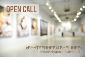 Open Call групповой выставки « Внутреннее и внешнее», 01.07-30.07.2021