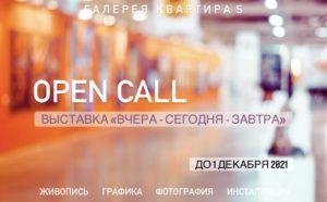 Open Call групповой выставки « Вчера-сегодня-завтра», 20.10-01.12.2021